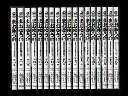 まおゆう魔王勇者「この我のものとなれ、勇者よ」「断る!」 石田あきら 1-18巻 漫画全巻セット/完結