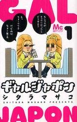 ギャルジャポン シタラマサコ 1-3巻 (最新巻)までのコミックセット *2016/6/10現在