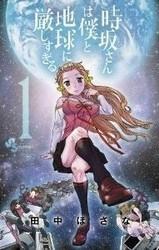 時坂さんは僕と地球に厳しすぎる。 田中ほさな 1-4巻 漫画全巻セット/完結