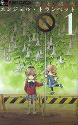 エンジェルトランペット 赤石路代 1-12巻 (最新巻)までのコミックセット *2017/7/12現在