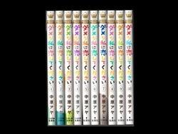 ダメな私に恋してください 中原アヤ 1-10巻 漫画全巻セット/完結