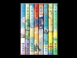 少年ノート 鎌谷悠希 1-8巻 漫画全巻セット/完結