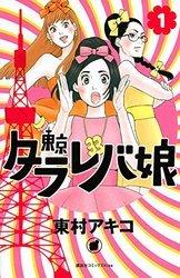 東京タラレバ娘 東村アキコ 1-9巻 漫画全巻セット/完結