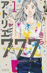 アトリエ777 きら 1-6巻 漫画全巻セット/完結