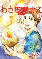 あさめしまえ 北駒生 1-6巻 漫画全巻セット/完結