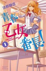 青春乙女番長 清野静流 1-3巻 漫画全巻セット/完結