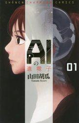 AIの遺電子 山田胡瓜 1-8巻 漫画全巻セット/完結