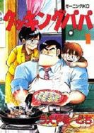 クッキングパパ うえやまとち 1-146巻 (最新巻)までのコミックセット *2018/9/16現在