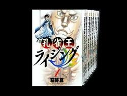 孔雀王ライジング 荻野真 1-9巻 (最新巻)までのコミックセット *2017/10/7現在