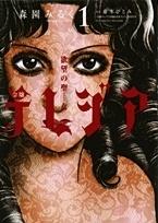 欲望の聖女令嬢テレジア 森園みるく 1-12巻 漫画全巻セット/完結