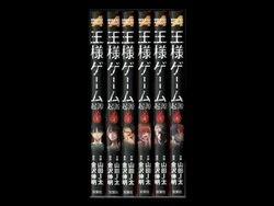 王様ゲーム起源 山田J太 1-6巻 漫画全巻セット/完結