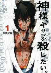 神様キサマを殺したい 松橋犬輔 1-4巻 (最新巻)までのコミックセット *2017/05/6現在