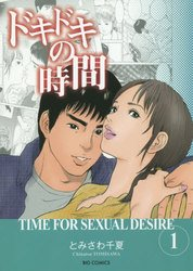 ドキドキの時間 とみさわ千夏 1-8巻 漫画全巻セット/完結