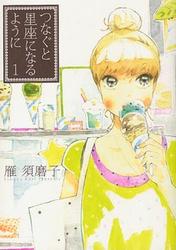 つなぐと星座になるように 雁須磨子 1-6巻 漫画全巻セット/完結