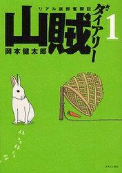 山賊ダイアリー 岡本健太郎 1-7巻 漫画全巻セット/完結