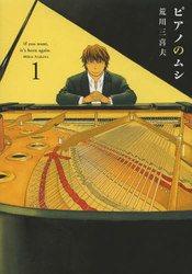 ピアノのムシ 荒川三喜夫 1-12巻 (最新巻)までのコミックセット *2018/5/2現在