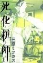 死化粧師 三原ミツカズ 1-7巻 漫画全巻セット/完結
