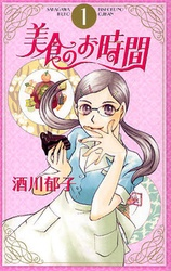 美食のお時間 酒川郁子 1-6巻 漫画全巻セット/完結
