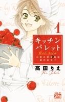 キッチンパレット小麦の恋愛風味修行仕立て 高田りえ 1-3巻 漫画全巻セット/完結