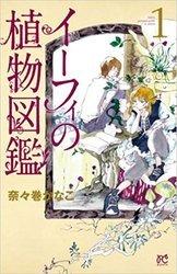 イーフィの植物図鑑 奈々巻かなこ 1-7巻 漫画全巻セット/完結