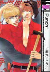 Punch↑ 鹿乃しうこ 1-5巻 (最新巻)までのコミックセット *2017/10/19現在
