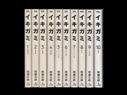 イキガミ 間瀬元朗 1-10巻 漫画全巻セット/完結