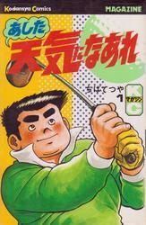 あした天気になぁれ ちばてつや 1-58巻 漫画全巻セット/完結