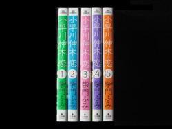 小早川伸木の恋 柴門ふみ 1-5巻 漫画全巻セット/完結
