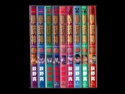 拳銃神 荻野真 1-9巻 漫画全巻セット/完結