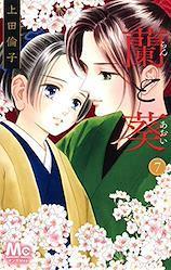 蘭と葵 上田倫子 [1-7巻 コミックセット/未完結]