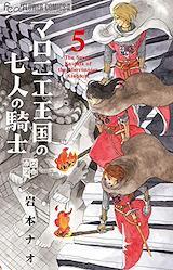 マロニエ王国の七人の騎士 岩本ナオ [1-5巻 コミックセット/未完結]