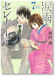 涙雨とセレナーデ 河内遙 [1-7巻 コミックセット/未完結]