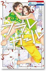 フラレガール 堤翔 [1-9巻 コミックセット/未完結]
