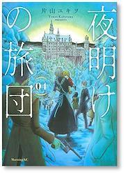 夜明けの旅団 片山ユキヲ [1-4巻 漫画全巻セット/完結]