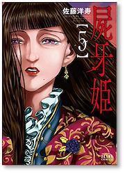 屍牙姫 佐藤洋寿 [1-5巻 漫画全巻セット/完結]